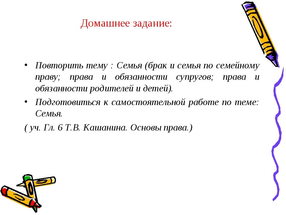 Домашнее задание: Повторить тему : Семья (брак и семья по семейному праву; пр...