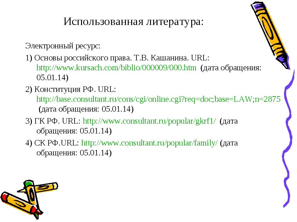 Использованная литература: Электронный ресурс: 1) Основы российского права. Т...