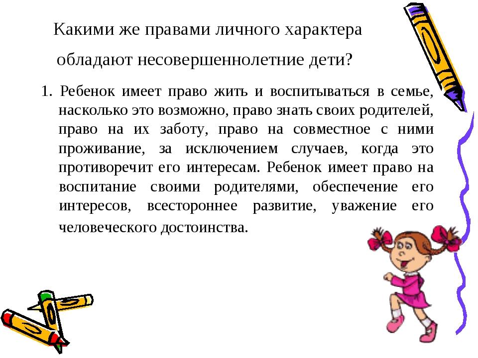 Какими же правами личного характера обладают несовершеннолетние дети? 1. Ребе...