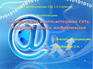 Старобешевская ОШ 1-3 ступеней Розработка урока Учитель информатики Курбанова