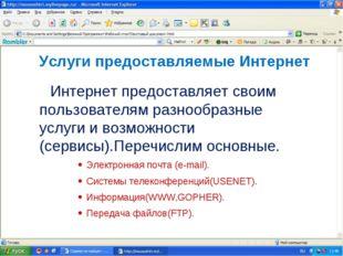 Услуги предоставляемые Интернет Интернет предоставляет своим пользователям ра