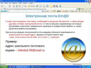 Электронная почта-Em@il Служит для передачи текстовых сообщений в пределах Ин