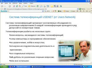Система телеконференций USENET (от Users Network) Система телеконференций орг