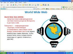 World Wide Web World Wide Web (WWW) - гипертекстовая информационная система п