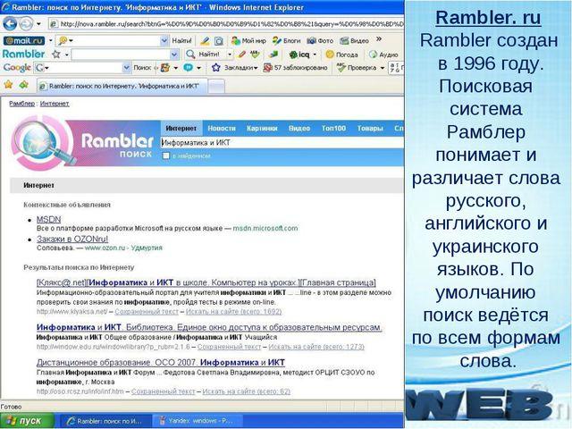 Rambler. ru Rambler создан в 1996 году. Поисковая система Рамблер понимает и...