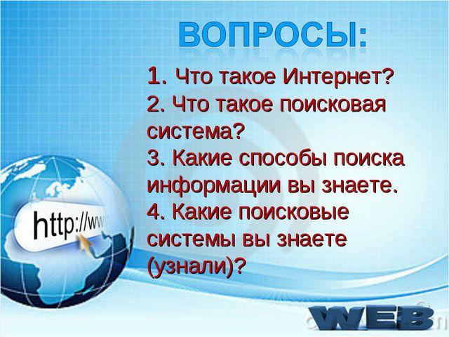 1. Что такое Интернет? 2. Что такое поисковая система? 3. Какие способы поиск...