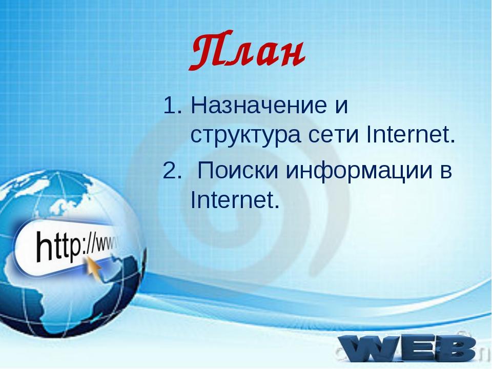 План Назначение и структура сети Internet. Поиски информации в Internet.