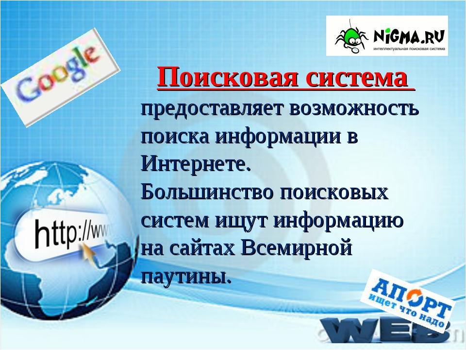 Поисковая система предоставляет возможность поиска информации в Интернете. Бо...