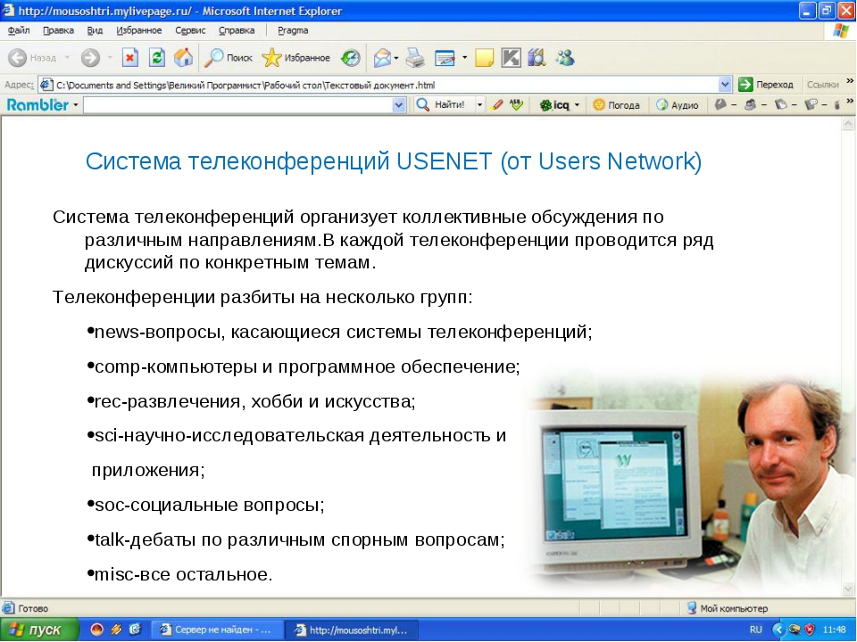 Система телеконференций USENET (от Users Network) Система телеконференций орг...