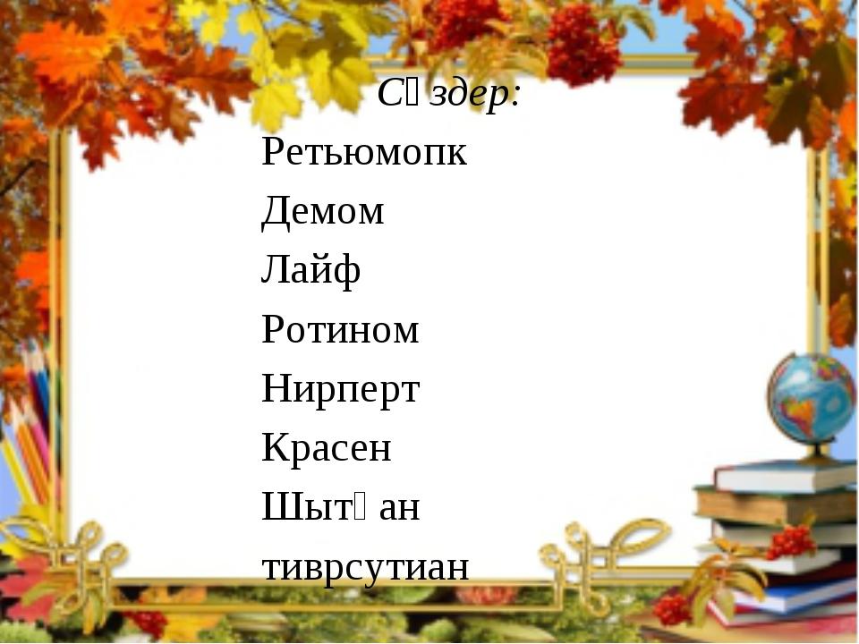 Сөздер: Ретьюмопк Демом Лайф Ротином Нирперт Красен Шытқан тиврсутиан
