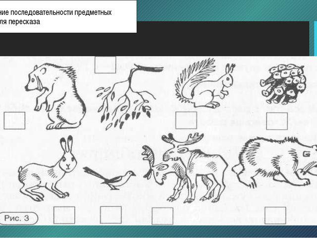 Установление последовательности предметных картинок для пересказа