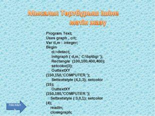 Program Text; Uses graph , crt; Var d,m : integer; Begin d:=detect; initgraph