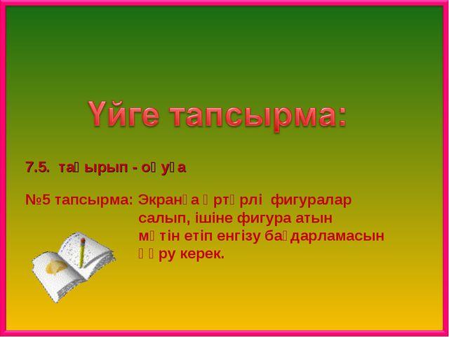 7.5. тақырып - оқуға №5 тапсырма: Экранға әртүрлі фигуралар салып, ішіне фигу...