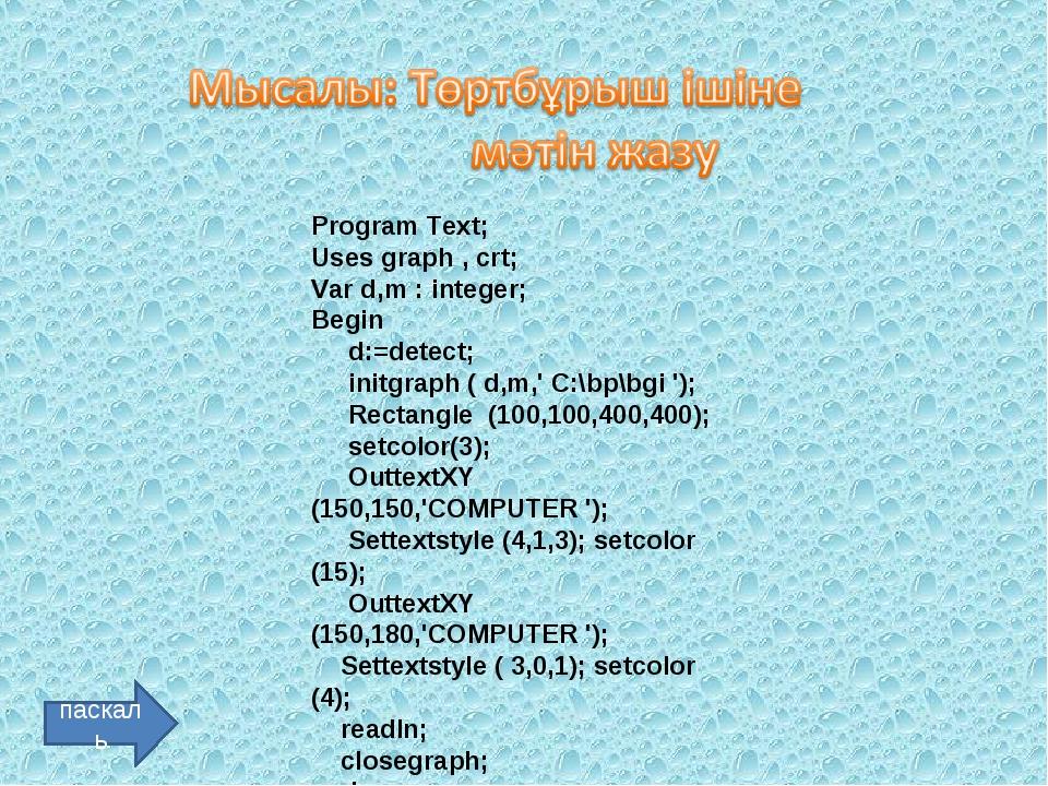 Program Text; Uses graph , crt; Var d,m : integer; Begin d:=detect; initgraph...