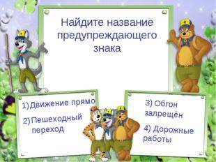 Найдите название предупреждающего знака Движение прямо Пешеходный переход 3)