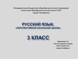 Черничкина Г.В. учитель высшей категории МБОУ НОШ № 95 города Челябинска Муни