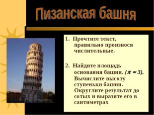 1. Прочтите текст, правильно произнося числительные. 2. Найдите площадь основ