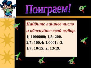 Найдите лишнее число и обоснуйте свой выбор. 1; 1000000; 1,5; 200. 2,7; 100,4