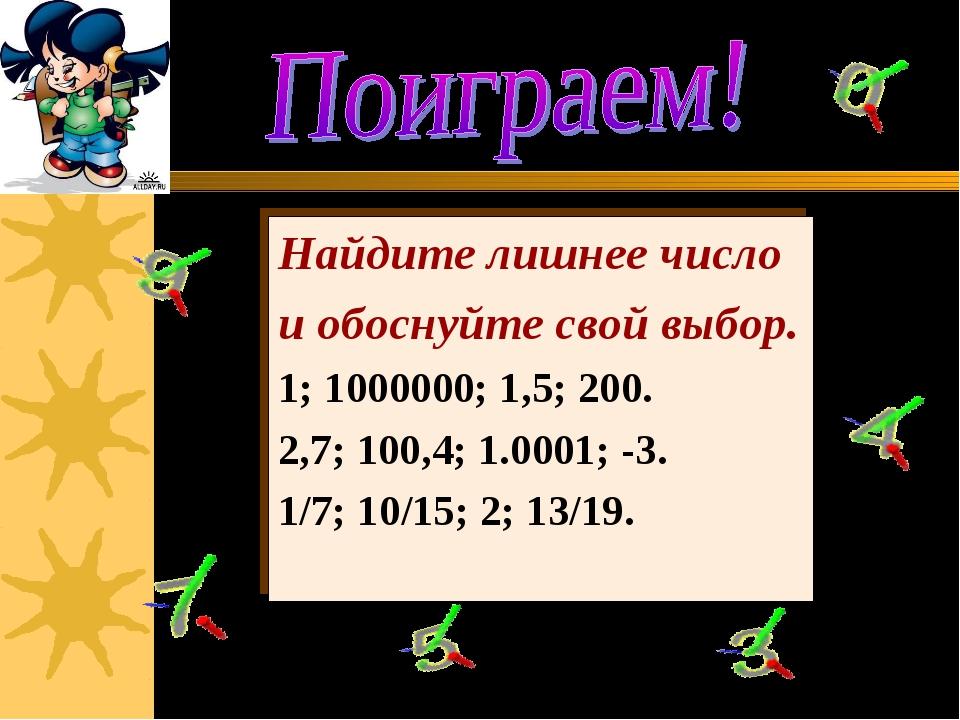 Найдите лишнее число и обоснуйте свой выбор. 1; 1000000; 1,5; 200. 2,7; 100,4...