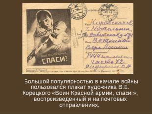 Большой популярностью в начале войны пользовался плакат художника В.Б. Корецк