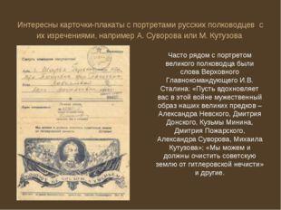 Интересны карточки-плакаты с портретами русских полководцев с их изречениями,