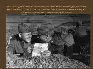 Письма из дома спасали наших воинов: поднимали боевой дух, помогали хоть немн