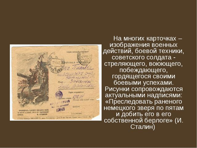 На многих карточках – изображения военных действий, боевой техники, советског...