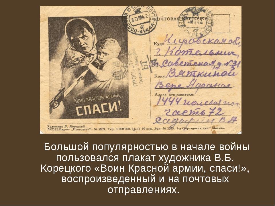 Большой популярностью в начале войны пользовался плакат художника В.Б. Корецк...