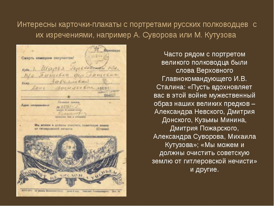 Интересны карточки-плакаты с портретами русских полководцев с их изречениями,...