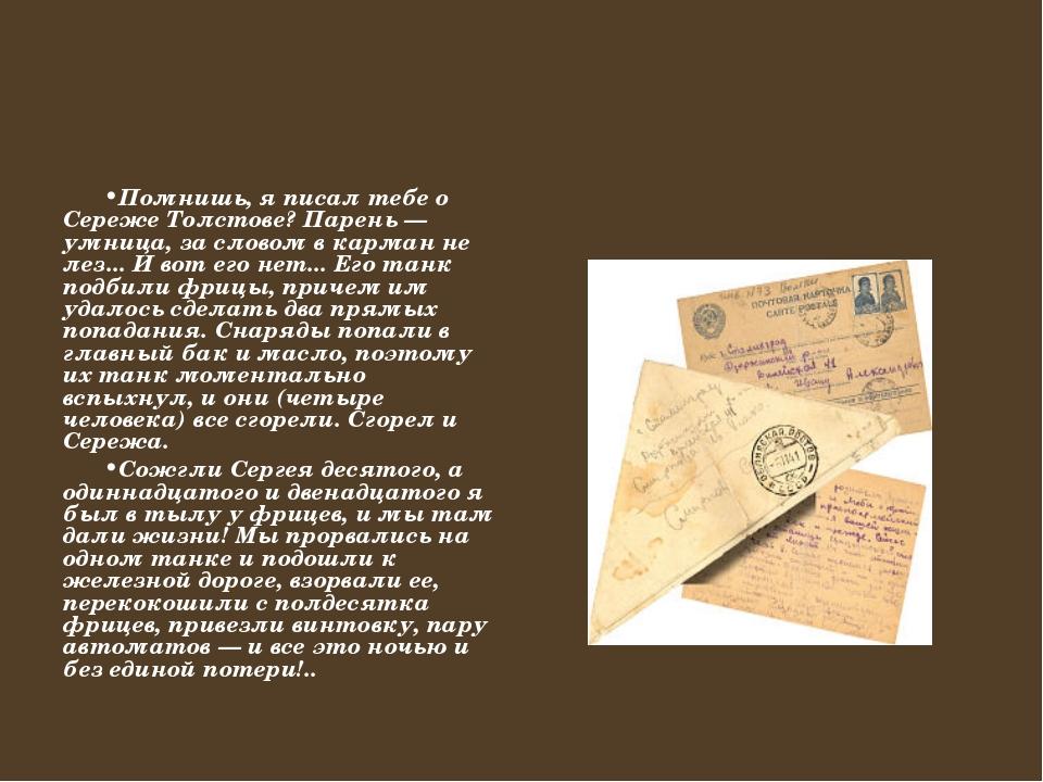Помнишь, я писал тебе о Сереже Толстове? Парень — умница, за словом в карман...