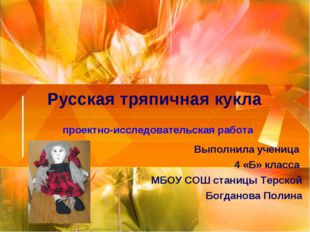 Русская тряпичная кукла проектно-исследовательская работа Выполнила ученица 4