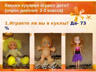Какими куклами играют дети? (опрос девочек 2-3 класса) 1.Играете ли вы в кук