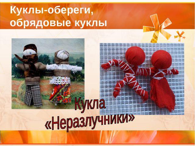 Куклы-обереги, обрядовые куклы