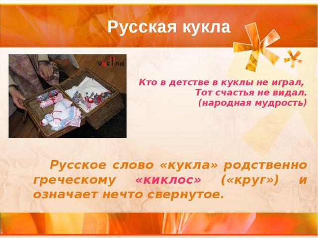 Русская кукла Кто в детстве в куклы не играл, Тот счастья не видал. (народна...