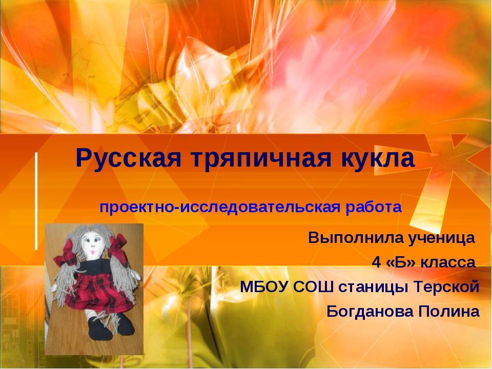 Русская тряпичная кукла проектно-исследовательская работа Выполнила ученица 4...