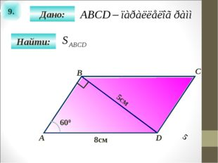 9. Найти: Дано: А B C D 8см 5 5см 600