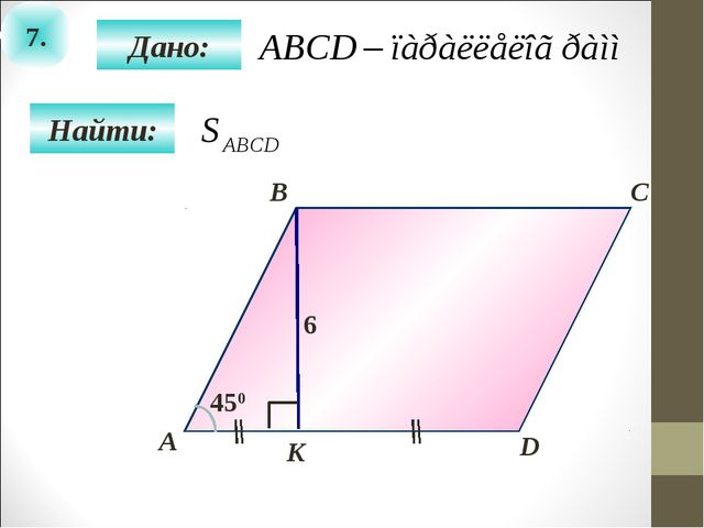 7. Найти: Дано: А B C D K 6 450
