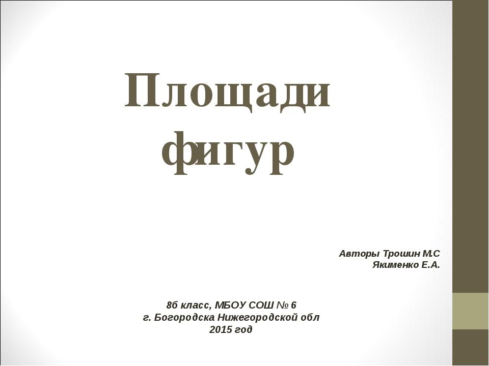 Площади фигур 8б класс, МБОУ СОШ № 6 г. Богородска Нижегородской обл 2015 год...