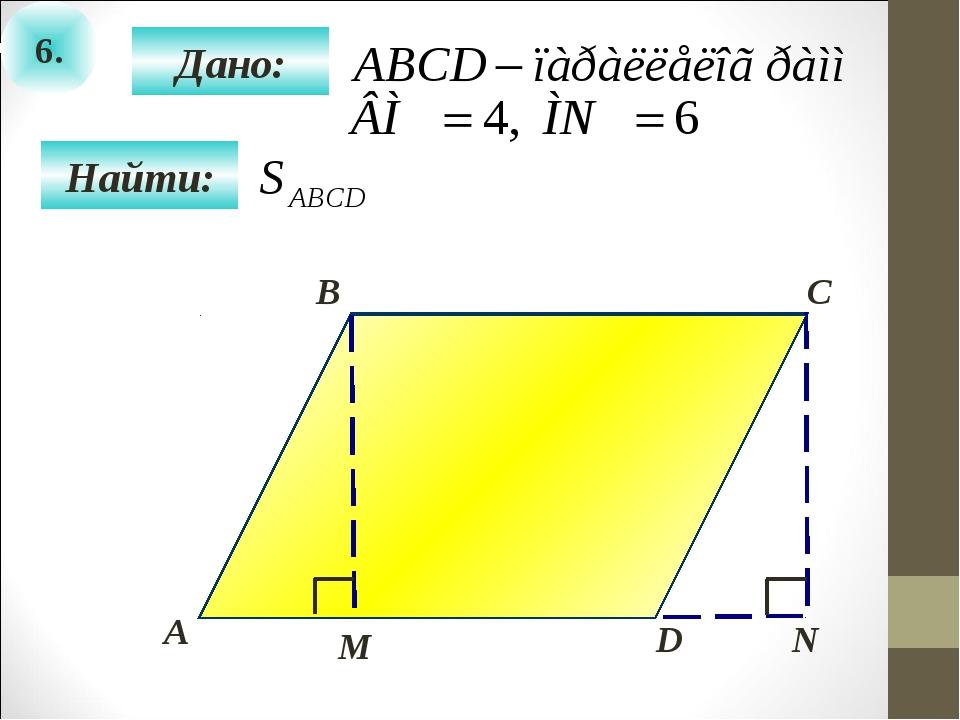 6. Дано: Найти: А B C N М D