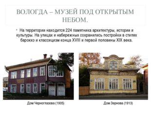 ВОЛОГДА – МУЗЕЙ ПОД ОТКРЫТЫМ НЕБОМ. На территории находится 224 памятника арх