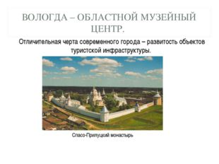 ВОЛОГДА – ОБЛАСТНОЙ МУЗЕЙНЫЙ ЦЕНТР. Отличительная черта современного города –