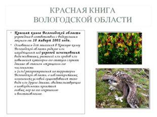 КРАСНАЯ КНИГА ВОЛОГОДСКОЙ ОБЛАСТИ Красная книга Вологодской области учреждена