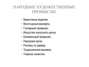 НАРОДНЫЕ ХУДОЖЕСТВЕННЫЕ ПРОМЫСЛЫ Берестяные изделия; Вологодская финифть; Гон