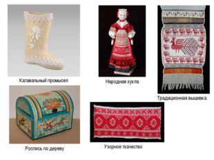 Катавальный промысел Народная кукла Роспись по дереву Традиционная вышивка Уз