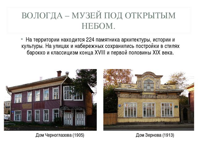 ВОЛОГДА – МУЗЕЙ ПОД ОТКРЫТЫМ НЕБОМ. На территории находится 224 памятника арх...