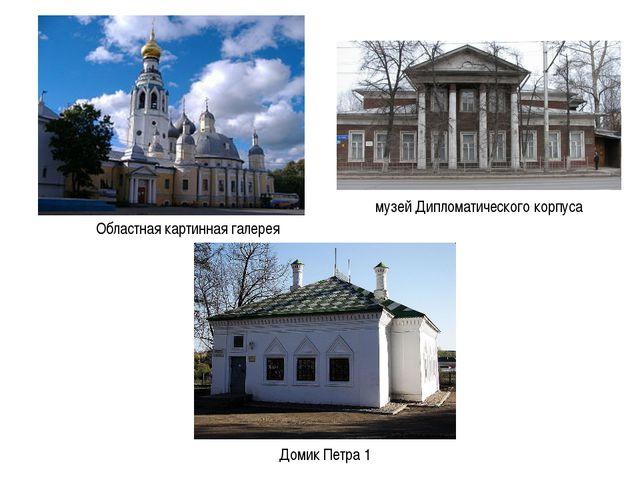 Областная картинная галерея музей Дипломатического корпуса Домик Петра 1