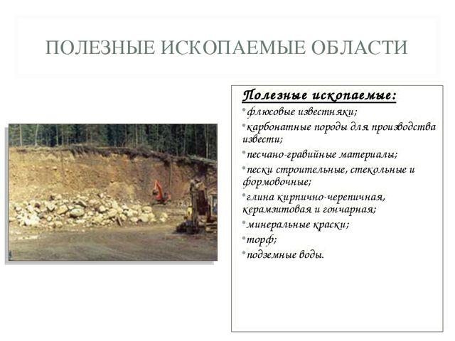 ПОЛЕЗНЫЕ ИСКОПАЕМЫЕ ОБЛАСТИ Полезные ископаемые: флюсовые известняки; карбона...