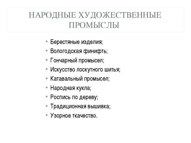 НАРОДНЫЕ ХУДОЖЕСТВЕННЫЕ ПРОМЫСЛЫ Берестяные изделия; Вологодская финифть; Гон...