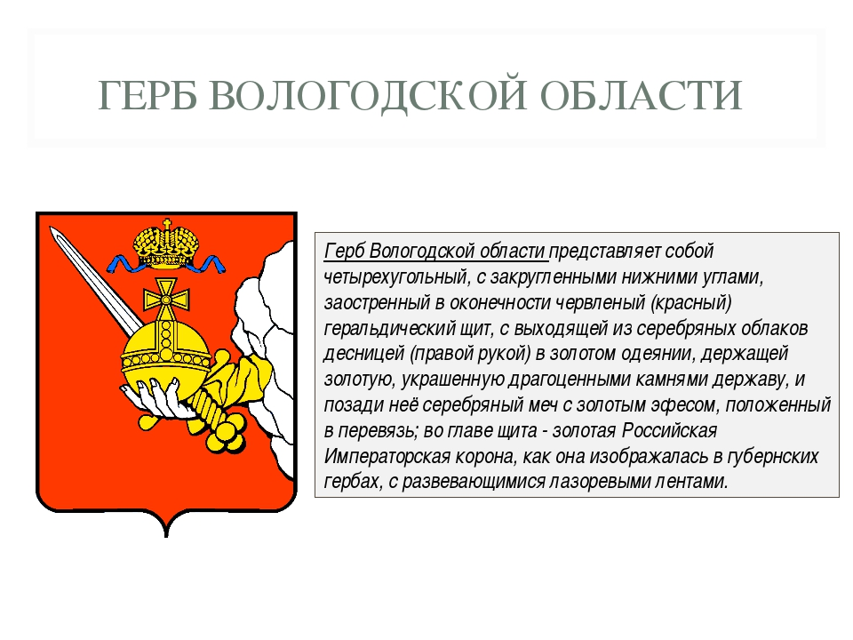 ГЕРБ ВОЛОГОДСКОЙ ОБЛАСТИ Герб Вологодской области представляет собой четырех...
