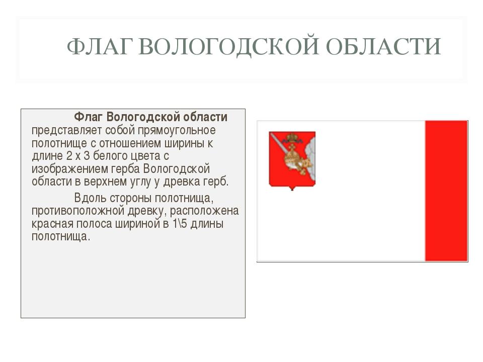 ФЛАГ ВОЛОГОДСКОЙ ОБЛАСТИ Флаг Вологодской области представляет собой прямоуг...